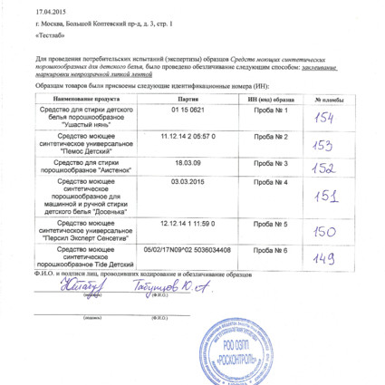 Persil Expert Sensitive рис-7