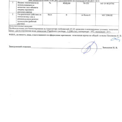 Persil Expert Sensitive рис-3